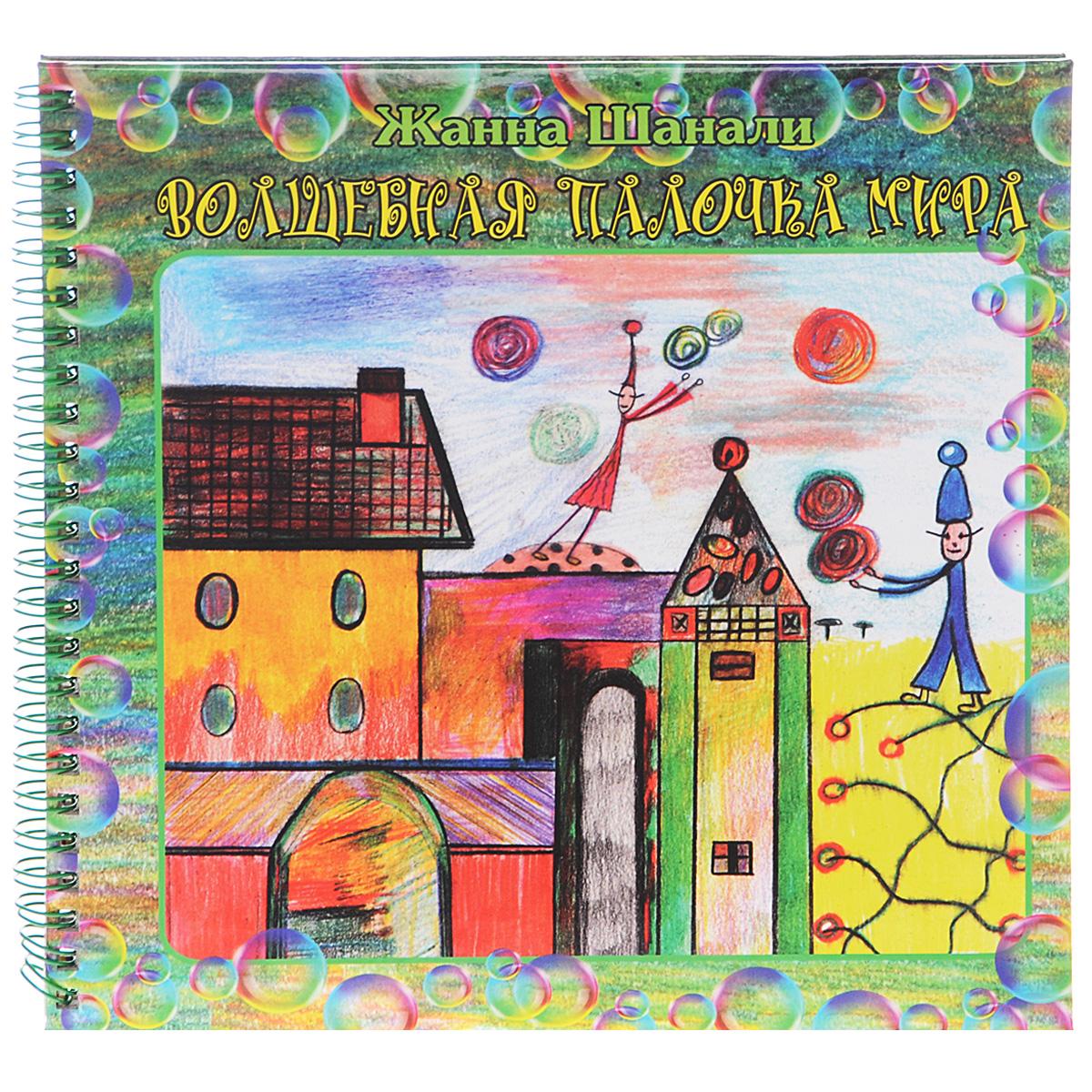 Жанна Шанали Волшебная палочка мира ISBN: 978-5-000390-894 shenzhen волшебная палочка свет 668 1 б54295