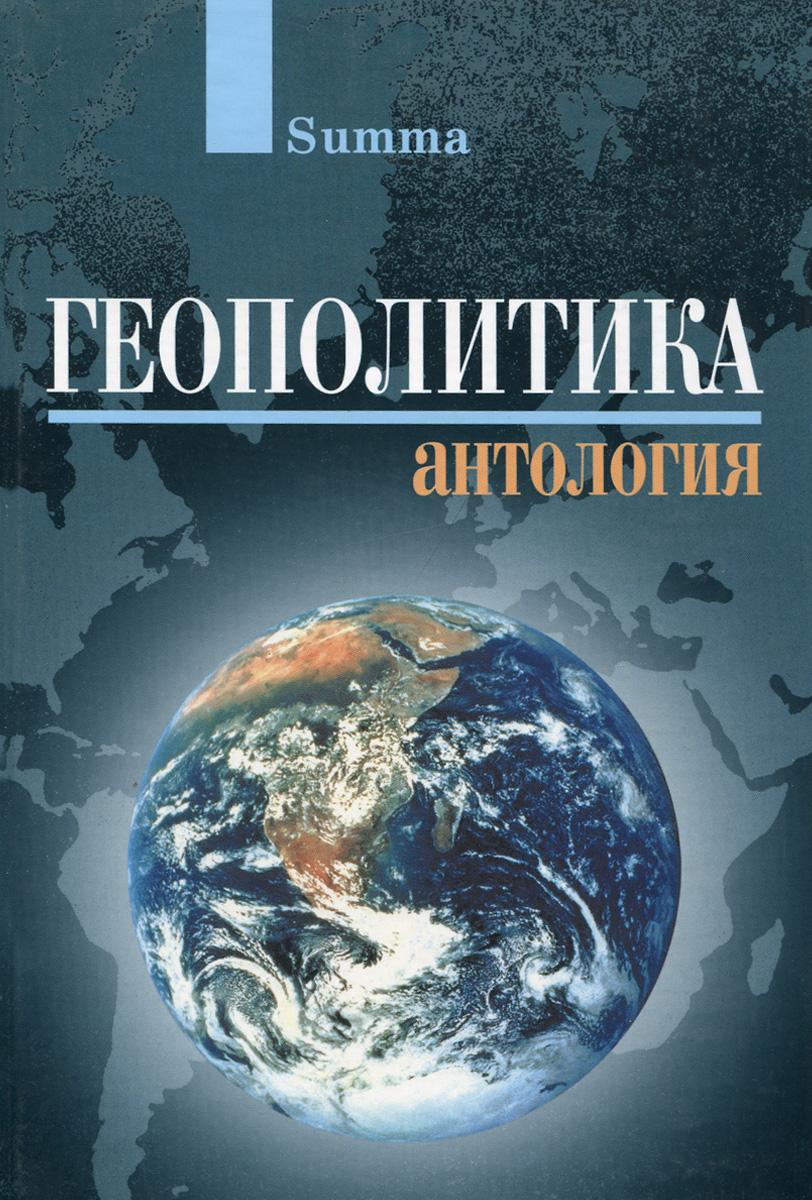 Геополитика. Антология