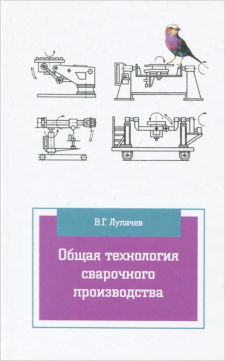 Общая технология сварочного производства. Учебное пособие