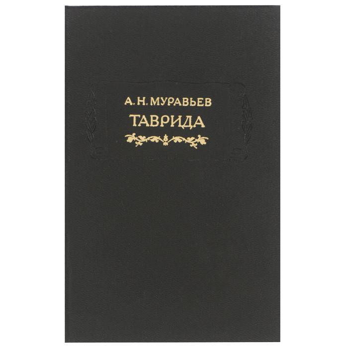 А. Н. Муравьев Таврида н в муравьев из прошлой деятельности в двух томах