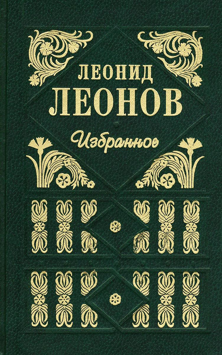 Леонид Леонов Леонид Леонов. Избранное н с леонова пишем буквы