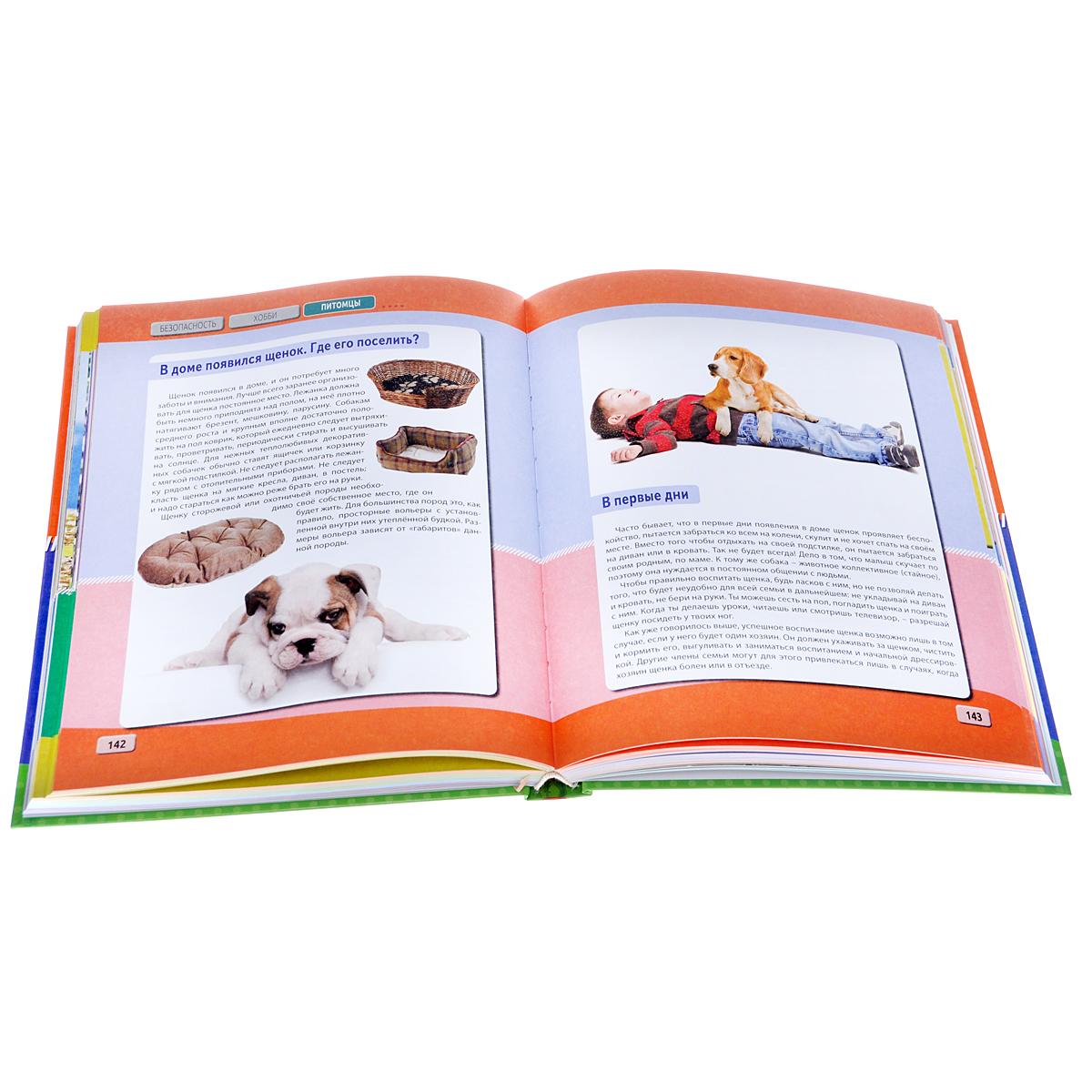 Т. Беленькая. Большая энциклопедия для мальчиков обо всем на свете