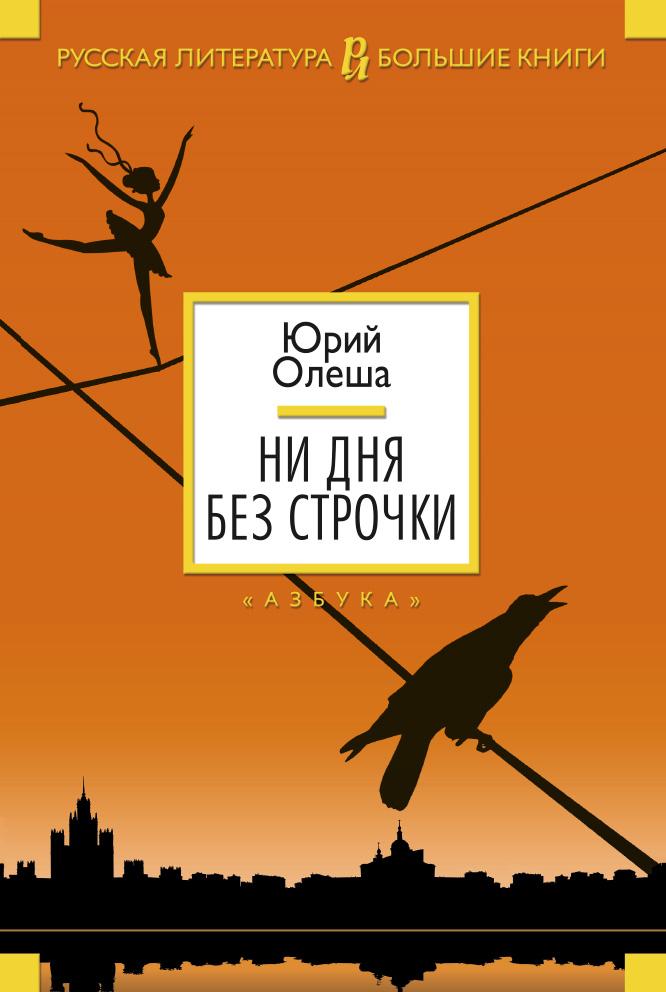 Юрий Олеша Ни дня без строчки коап список литературы