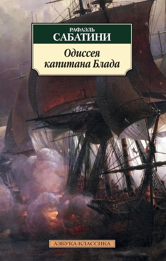 Рафаэль Сабатини Одиссея капитана Блада