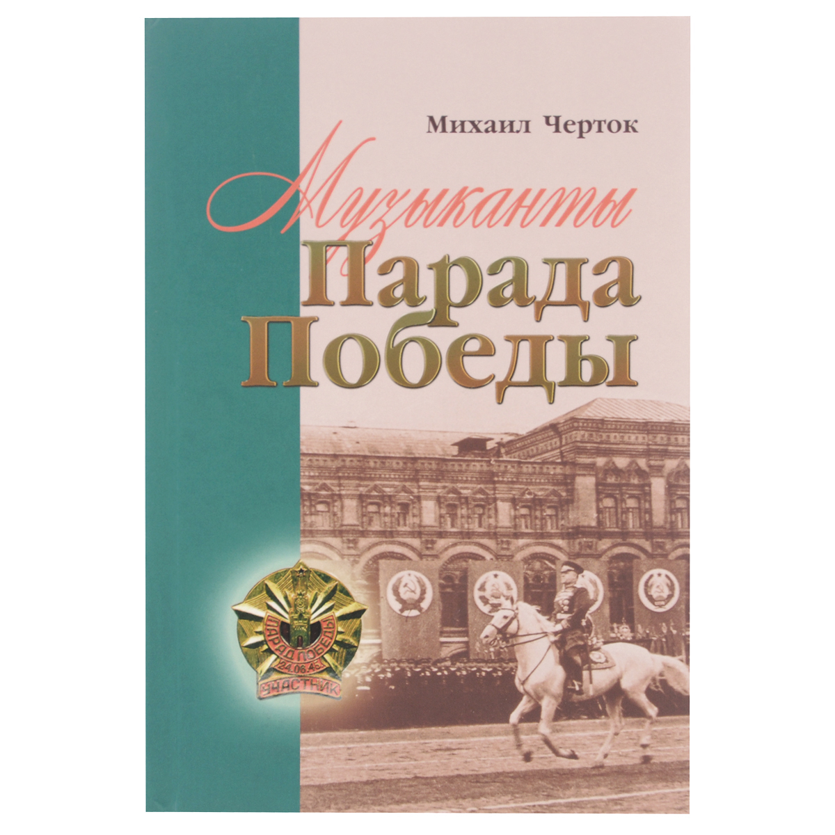 Михаил Черток Музыканты Парада Победы смерть на параде победы