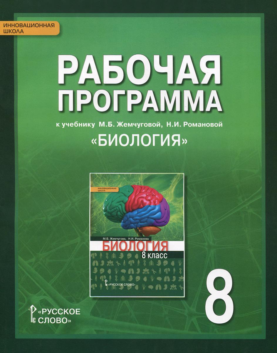 Биология. 8 класс. Рабочая программа к учебнику М. Б. Жемчуговой, Н. И. Романовой