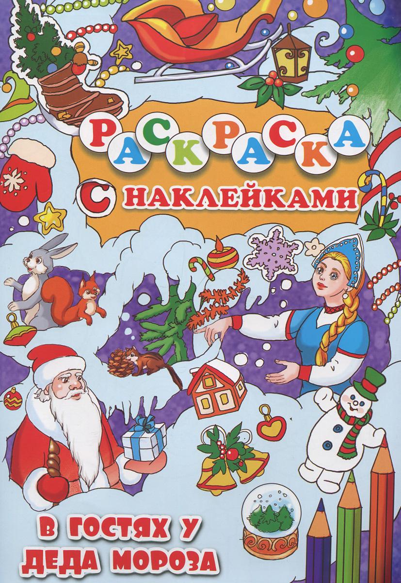 В гостях у Деда Мороз. Раскраска (+ наклейки)