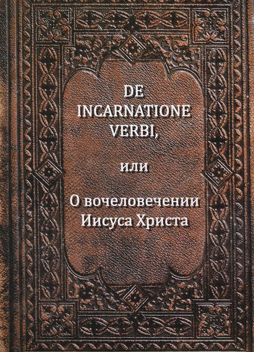 Якоб Бёме. De Incarnatione Verbi, или О вочеловечении Иисуса Христа