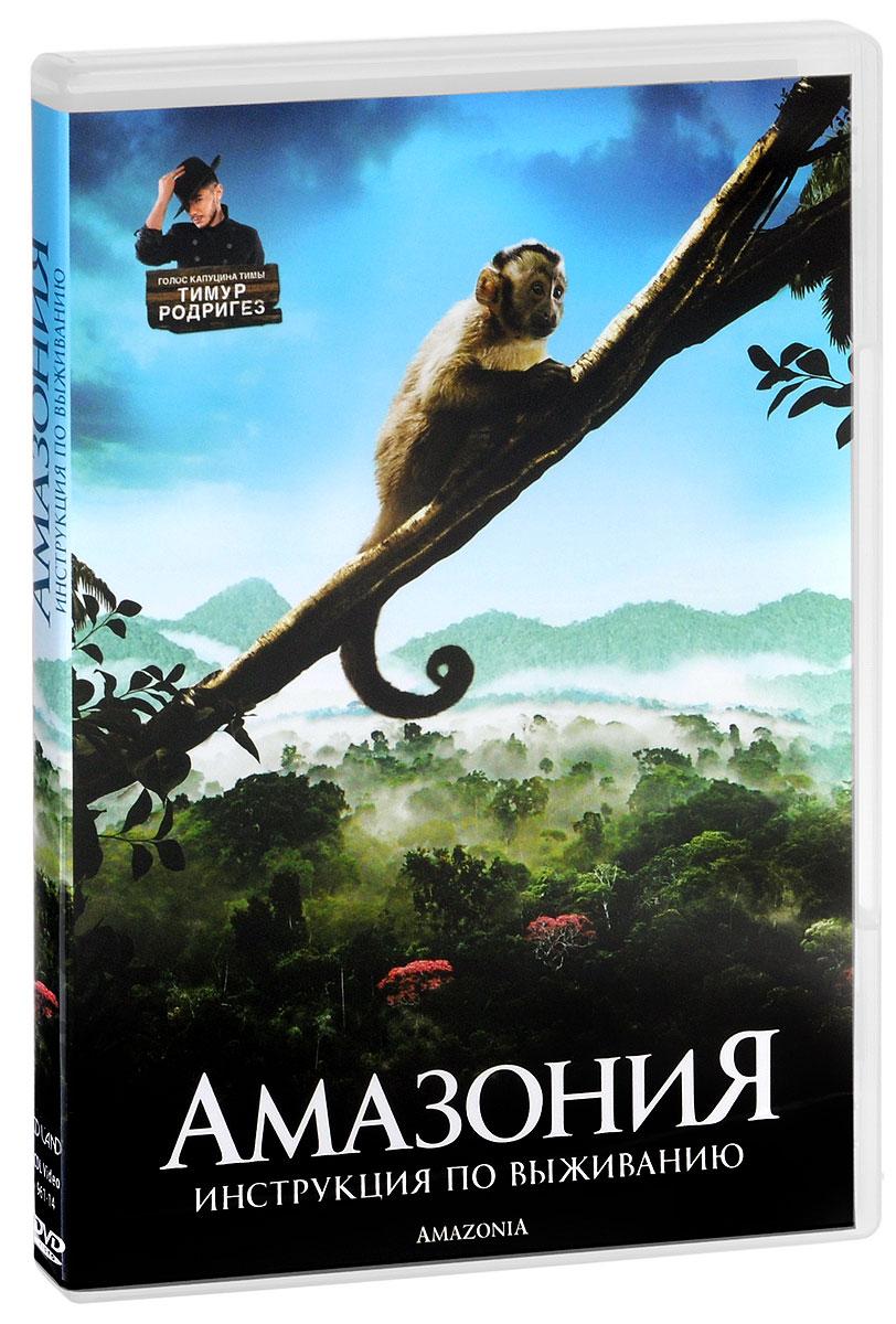 Невероятно захватывающие путешествия по диким тропическим джунглям Амазонии ждут вас вместе с капуцином Саи. Воспитанная в неволе маленькая обезьянка, чудом выжившая в авиакатастрофе, оказывается на свободе и теперь должна сама заботиться о себе. А ведь мир дикой природы полон опасностей и ловушек. Пока сообразишь, чем бы таким вкусненьким подкрепиться, сам запросто можешь угодить кому-нибудь на обед...