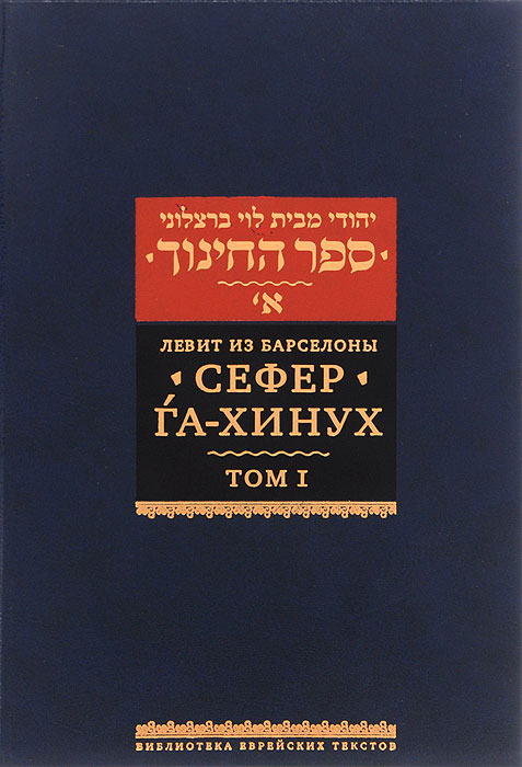 Сефер га-хинух Сефер га-хинух. Книга наставления. Том 1 кириат сефер кирьят сефер сборник разных нравоучительных статей