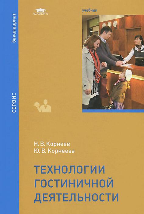 Н. В. Корнеев, Ю. В. Корнеева Технологии гостиничной деятельности. Учебник корнеева н в прогулки по казани