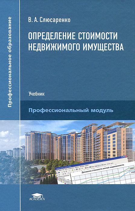 В. А. Слюсаренко Определение стоимости недвижимого имущества. Учебник коллектив авторов определение инвентаризационной стоимости объектов градостроительной деятельности