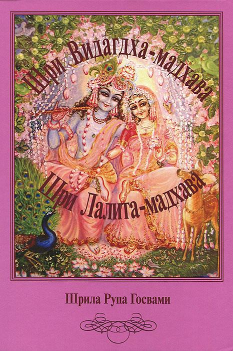 Шрила Рупа Госвами Шри Видагдха-мадхава. Шри Лалита-мадхава тхакур б шри кришна самхита