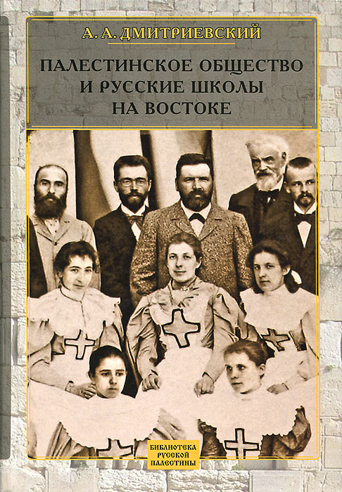 А. А. Дмитриевский Палестинское общество и русские школы на востоке