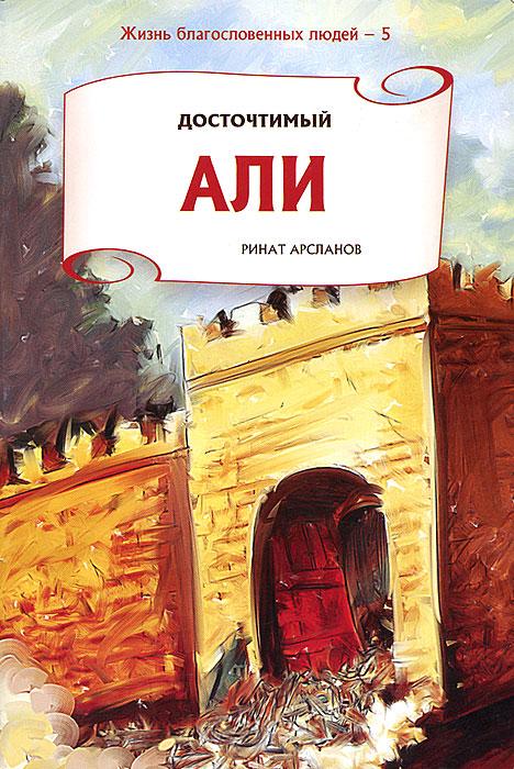 Ринат Арсланов Досточтимый Али ринат валиуллин легкомыслие