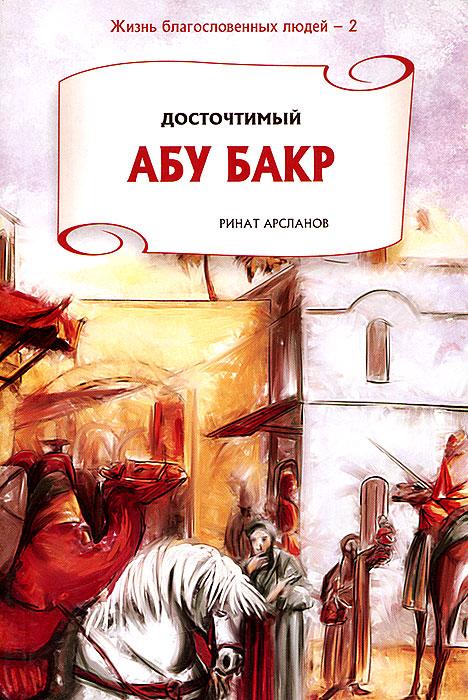 Ринат Арсланов Досточтимый Абу Бакр книга гормоны счастья купить
