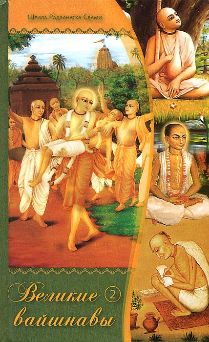 Шрила Радханатха Свами Великие вайшнавы. Том 2 путешествие домой радханатха свами