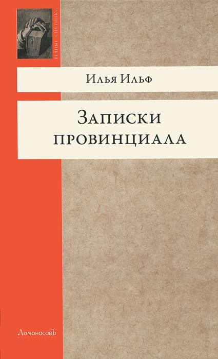 Илья Ильф Записки провинциала петрова зоя алексеевна