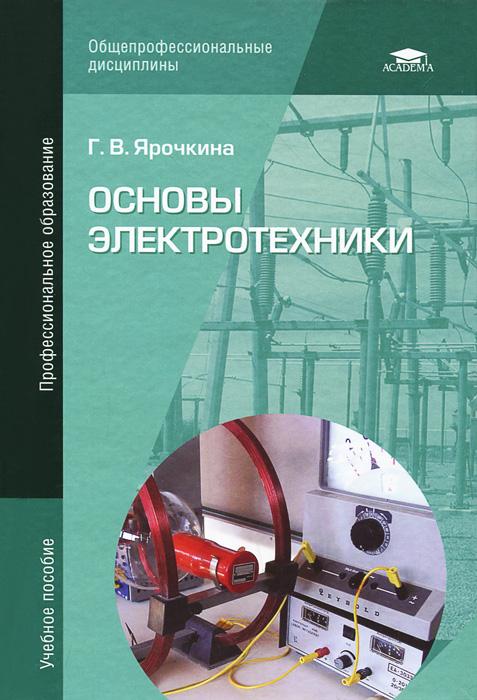 Г. В. Ярочкина Основы электротехники. Учебное пособие