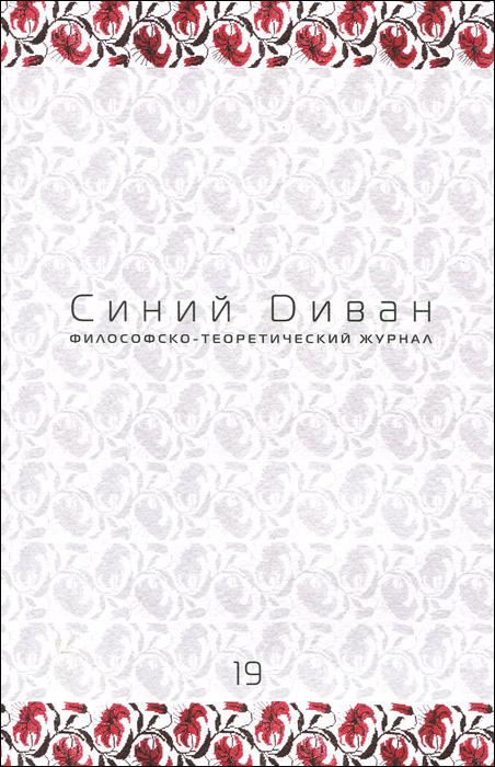 Синий диван, №19, 2014 авто бу чери амулет по всей украине