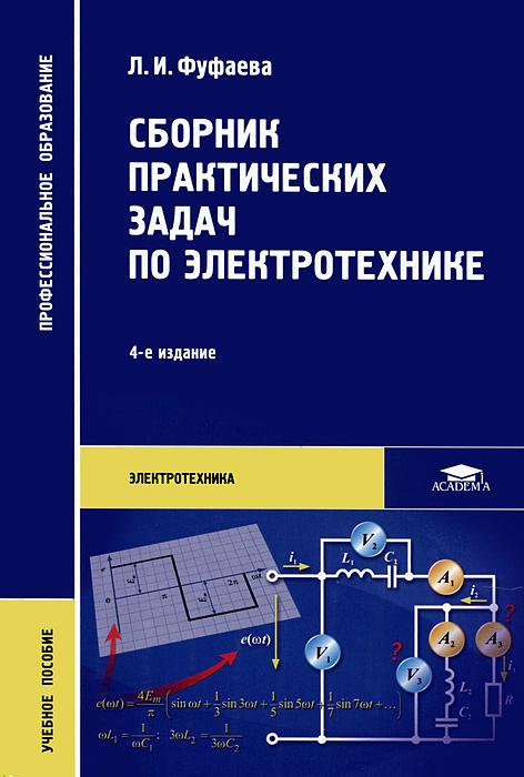 Л. И. Фуфаева Электротехника. Сборник практических задач электротехника и электроника учебное пособие