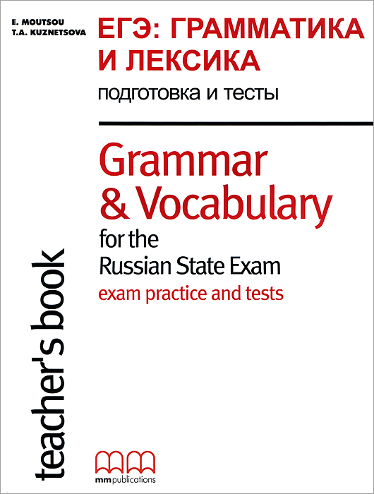 ЕГЭ. Грамматика и лексика. Подготовка и тесты / Grammar & Vocabulary For the Russian State Exam