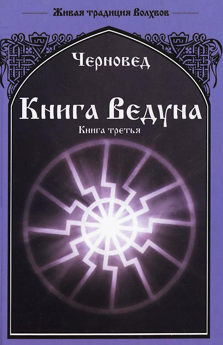 Черновед Книга Ведуна. Книга 3 книга