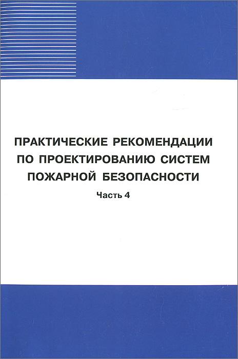 Практические рекомендации по проектированию систем пожарной безопасности. Часть 4