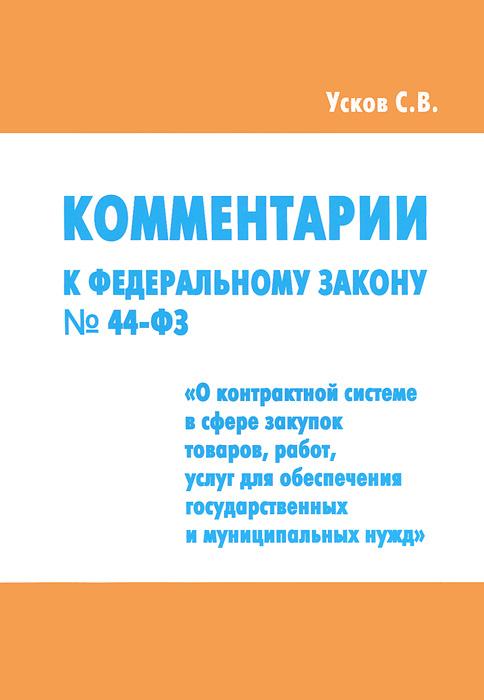 Комментарии к Федеральному закону №44-ФЗ от 5 апреля 2013 года
