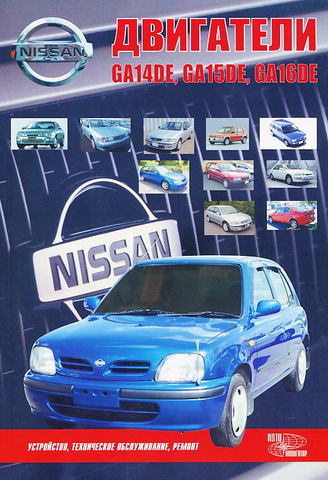 Nissan. Двигатели GA14DE, GA15DE, GA16DE. Устройство, техническое обслуживание, ремонт набор для регулировки фаз грм дизельных двигателей renault nissan dci jonnesway al010183