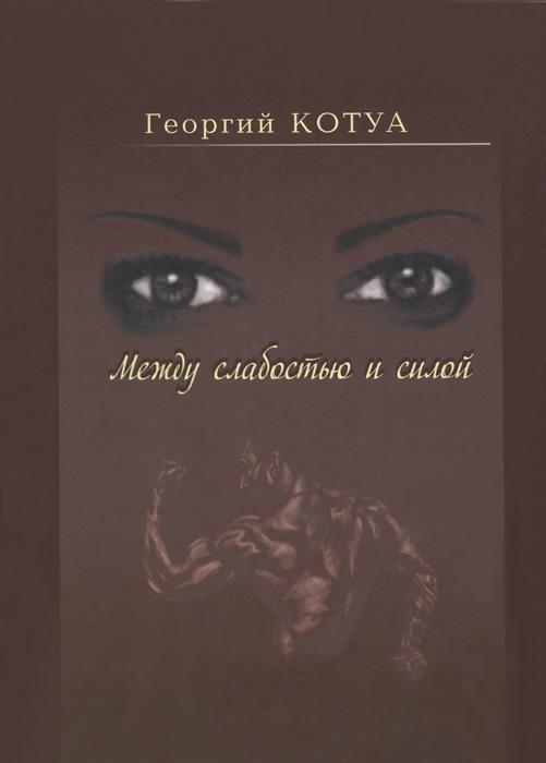 Георгий Котуа Между слабостью и силой георгий богач проглоченные миллионы сборник