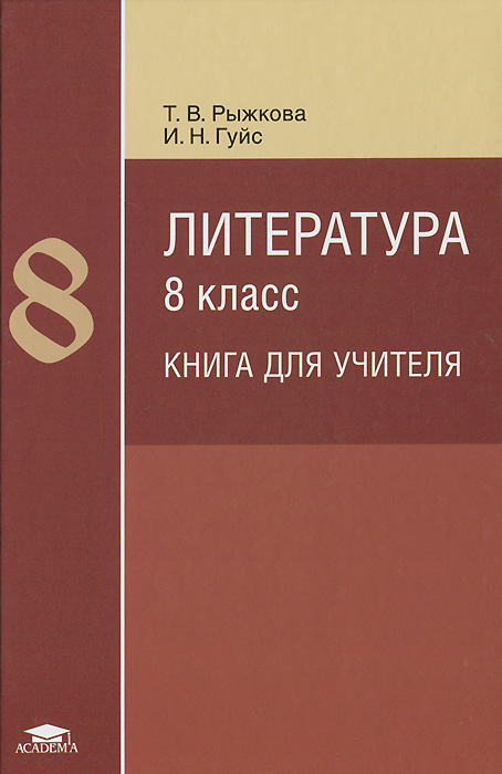 Т. В. Рыжкова, И. Н. Гуйс Литература. 8 класс. Методическое пособие. Книга для учителя