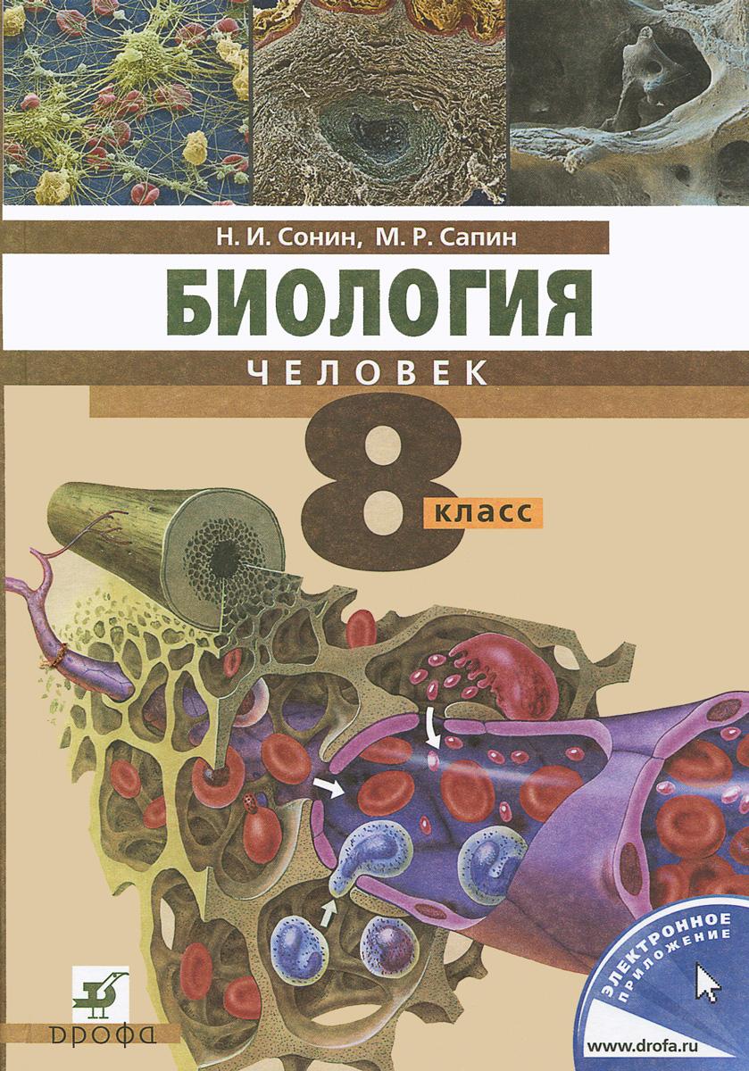 гдз по биологии 8 класс сонина сапина учебник