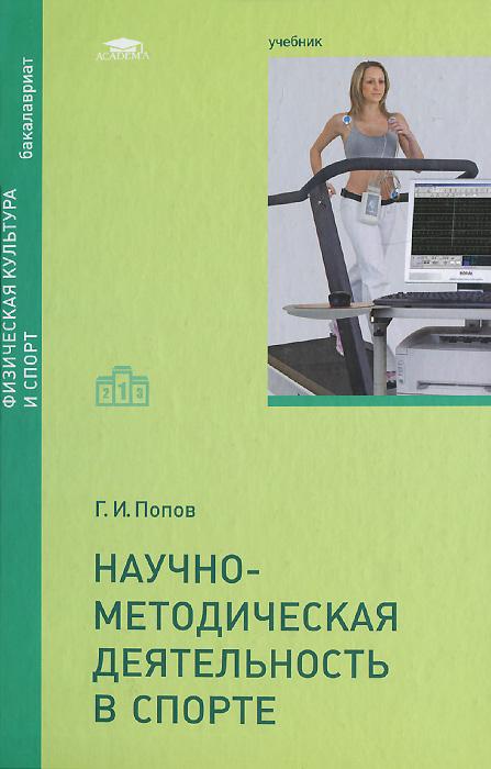 Г. И. Попов Научно-методическая деятельность в спорте