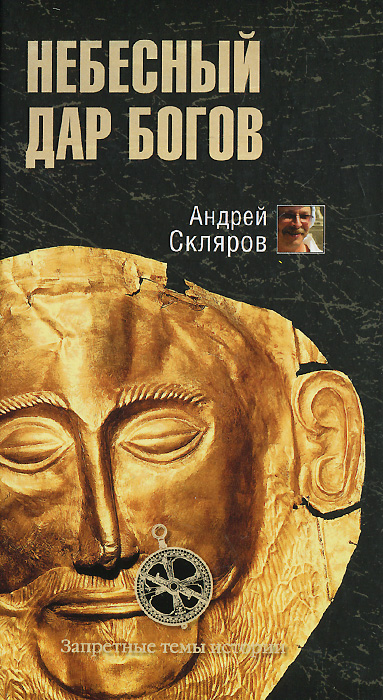 Андрей Скляров Небесный дар богов скляров андрей юрьевич сирийские перекрестки цивилизации