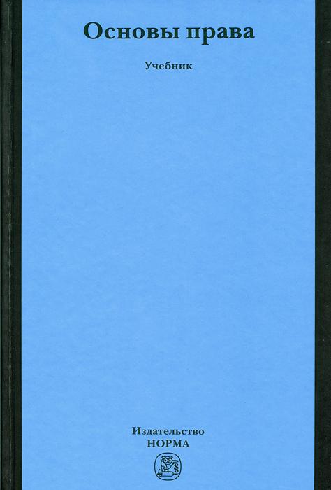 Основы права. Учебник как можно права категории в в новосибирске