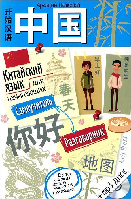 Аркадий Цавкелов Китайский язык для начинающих. Самоучитель. Разговорник (+ MP3-CD) книга для записей с практическими упражнениями для здорового позвоночника