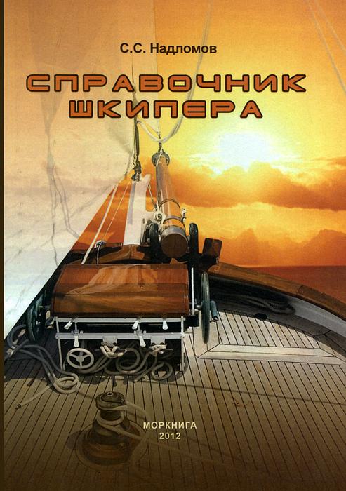 Справочник шкипера. С. С. Надломов