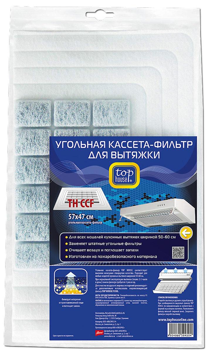 Угольная кассета-фильтр для вытяжки Top House, TH CCF, 57 х 47 см504504Угольная кассета-фильтр для вытяжки Top House изготовлена из пожаробезопасного материала. Фильтрует испарения от приготавливаемой пищи, поглощает запахи и очищает воздух. Заменяет штатные угольные фильтры. Подходит к любым кухонным вытяжкам шириной 50-60 см. При нормальной эксплуатации вытяжки (около 2-3 часов в день) замена фильтра требуется 1 раз в год. Угольная кассета-фильтр для вытяжки Top House изготовлена из пожаробезопасного материала. Фильтрует испарения от приготавливаемой пищи, поглощает запахи и очищает воздух. Заменяет штатные угольные фильтры. Подходит к любым кухонным вытяжкам шириной 50-60 см. При нормальной эксплуатации вытяжки (около 2-3 часов в день) замена фильтра требуется 1 раз в год.Материал: полиэстер, нетканый материал, гранулированный активированный уголь высокой очистки. Размер: 57 см х 47 см. Тип: TH CCF. Материал: полиэстер, нетканый материал, гранулированный активированный уголь высокой очистки. Размер: 57 см х 47 см. Тип: TH CCF.