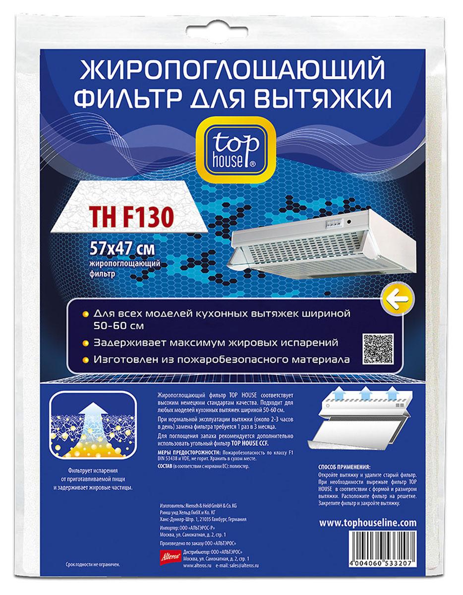 Жиропоглощающий фильтр для вытяжки Top House, TH F130, 57 см х 47 см вытяжки