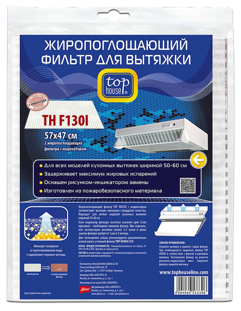 """Жиропоглощающий фильтр для вытяжки """"Top House"""", с индикатором, TH F130I, 2 шт"""
