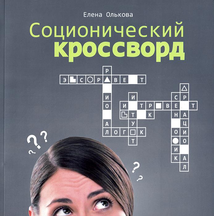 Елена Олькова Соционический кроссворд
