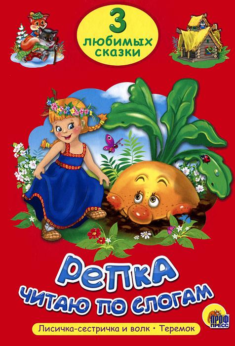 Репка ��осмэн русские народные сказки репка