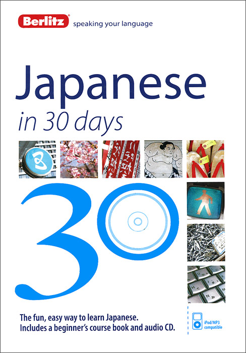 Japanese In 30 Days: Course Book (+ 2 CD) cd диск doors the strange days 1 cd