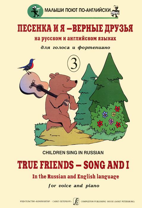 Песенка и я - верные друзья. Выпуск 3 аккорды песни песни под гитару я куплю тебе новую жизнь