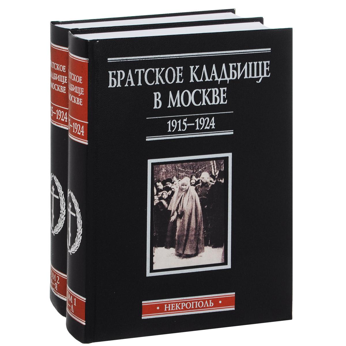 Нина Зубова,Мария Катагощина Братское кладбище в Москве, 1915–1924. Некрополь. В 2 томах (комплект) великие имена россии
