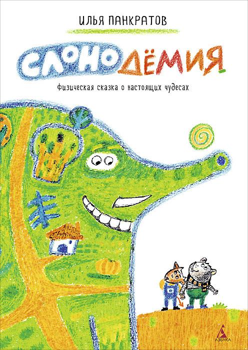 Илья Панкратов Слонодёмия куплю маленького хомячка в одинцово