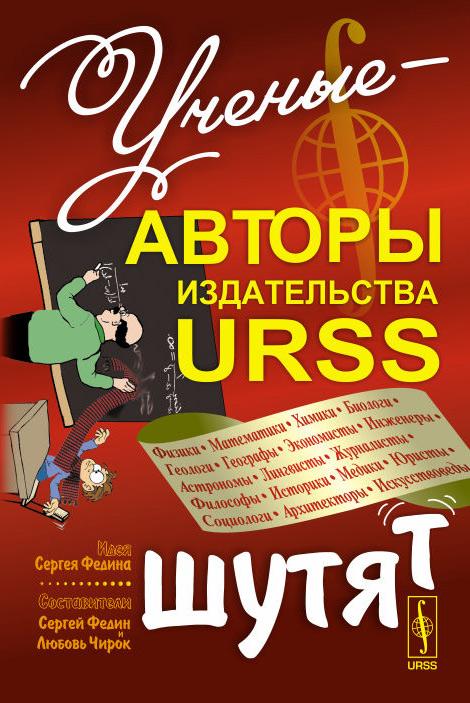 Ученые - авторы издательства URSS шутят альфа книга планы издательства