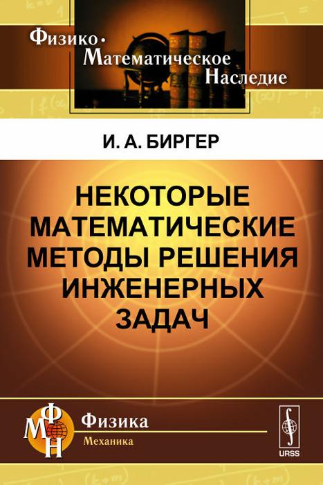 Некоторые математические методы решения инженерных задач