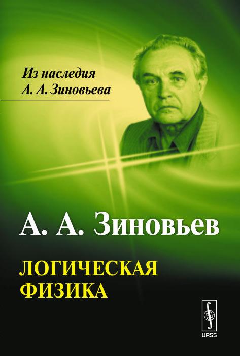 А. А. Зиновьев Логическая физика а в бессонов предметная область в логической семантике